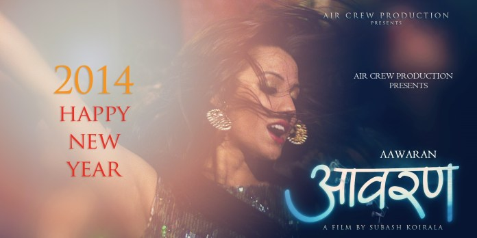 Aawaran Nepali Movie Poster