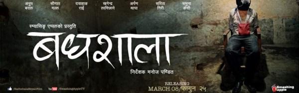 Badhshala Nepali Movie Nepali Chalchitra
