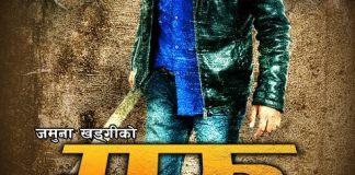 Guru Nepali Movie Nepali Chalchitra