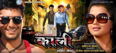 Kaali Nepali Movie Chabiraj ojha