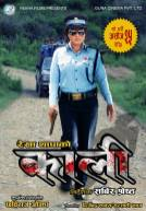 Kaali Nepali Movie Official Poster 2
