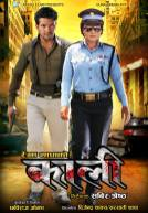 Kaali Nepali Movie Official Poster Rekha Films