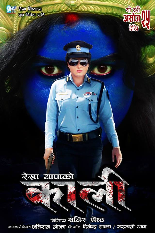 Kaali Nepali Movie Official Poster