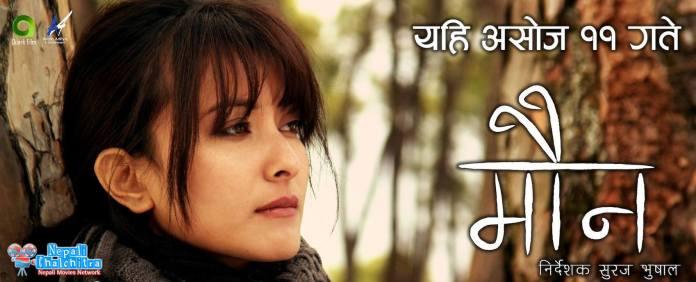 Maun Nepali Movie Poster Nepali Chalchitra