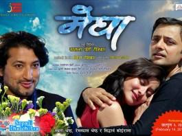 Megha Nepali Movie Poster Release