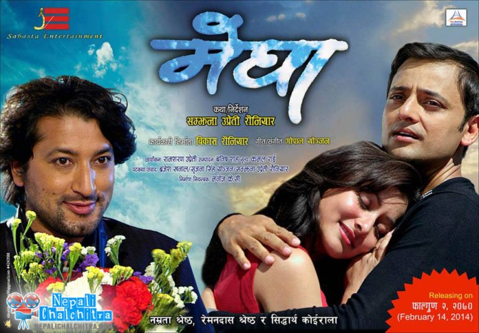 Megha Nepali Movie Poster Release