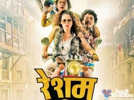 Resham Philili Nepali Movie Trailer