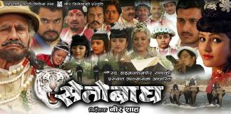 SETO BAGH Movie Poster