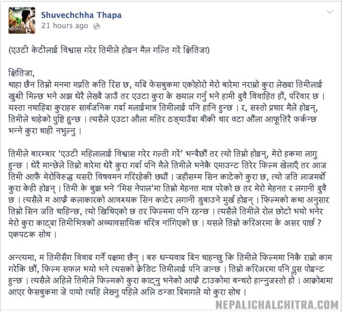 Shuvechchha Thapa Facebook status on Miss Nepal Movie
