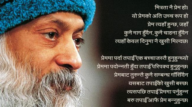 Osho Sayings (1)