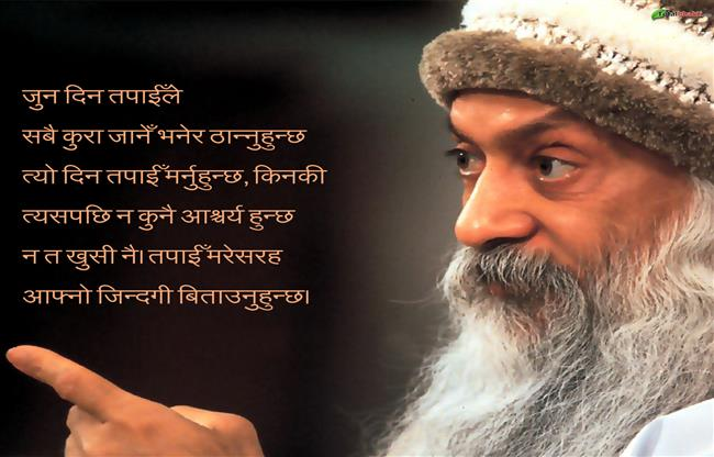 Osho Sayings (2)