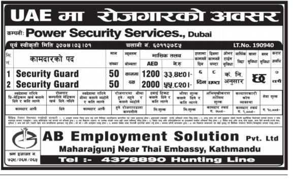 Security Guard Jobs 2017