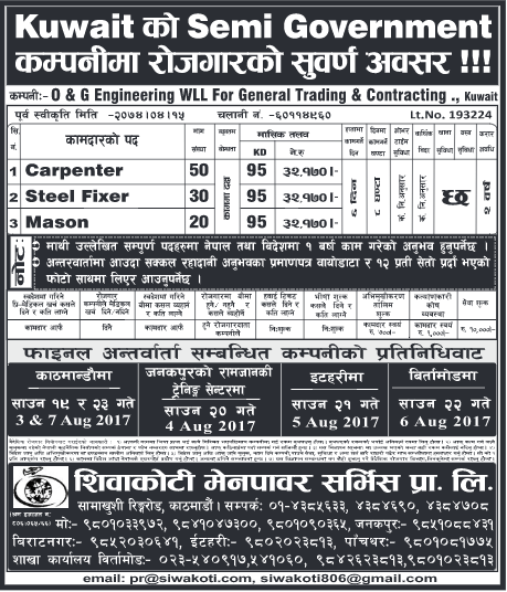 Job Demand From Kuwait in Engineering Company – Job Finder in Nepal