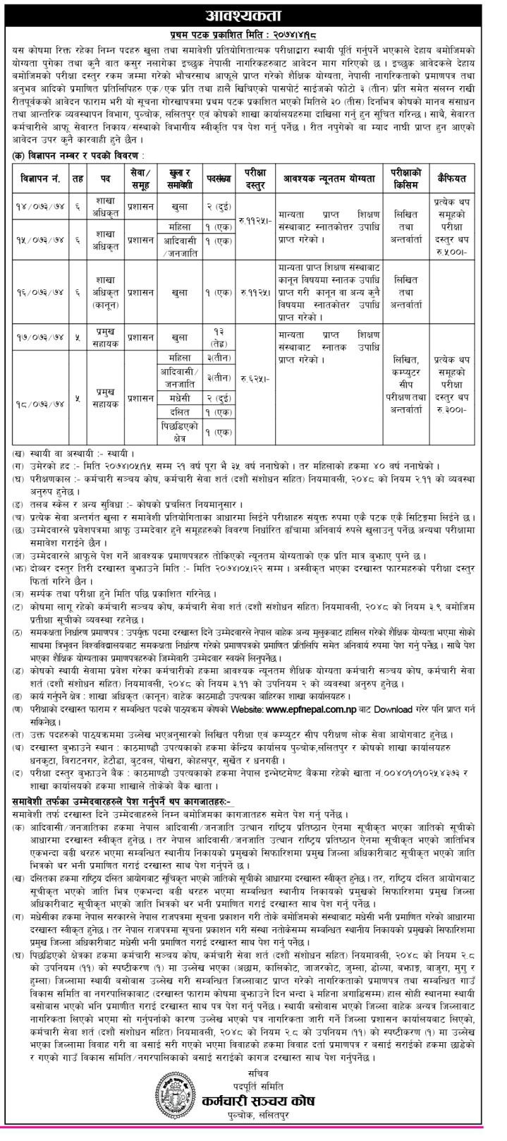 Nepal Government Job In Karmachari Sanchaya Kosh