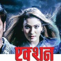 "हेरौ नेपाली कथानक चलचित्र ""एक्सन"" यूटूबमा"