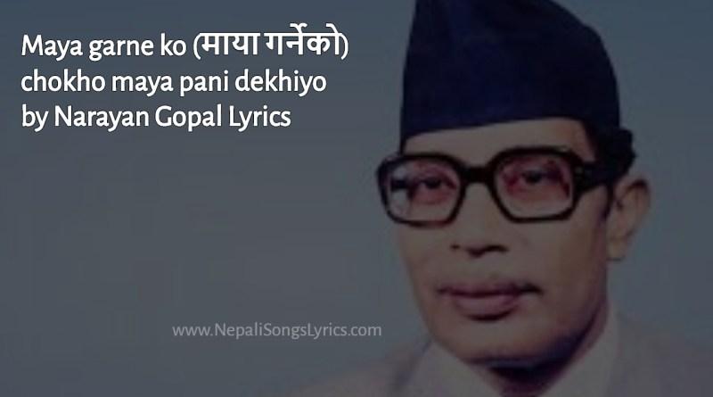 maya garne ko chokho maya pani by narayan gopal - ram krishna dhakal - Nepali songs lyrics