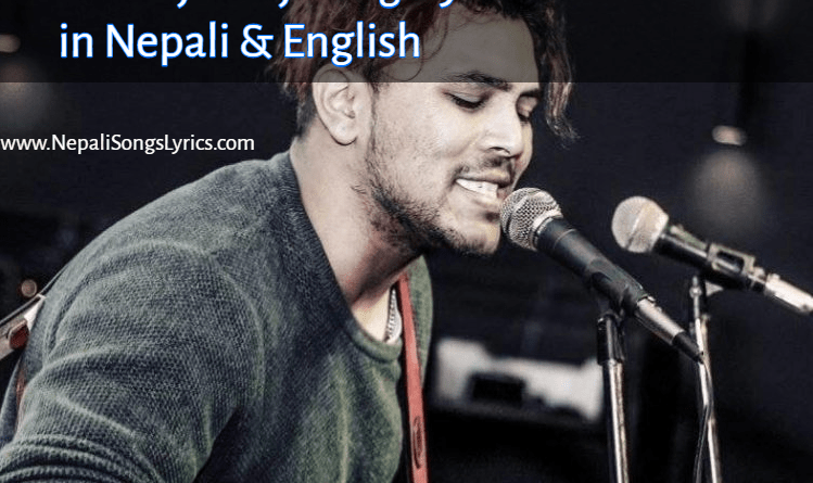 gedai jasto jindagi lyrics - Nepali song lyrics