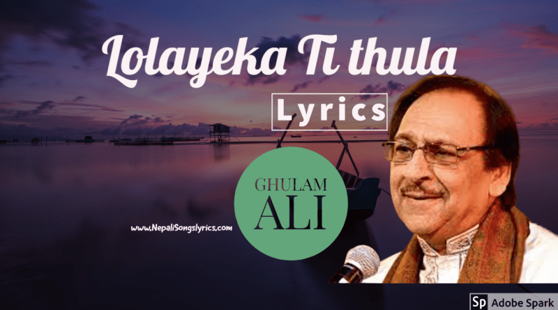 Lolayeka Ti thula lyrics by ghulam ali
