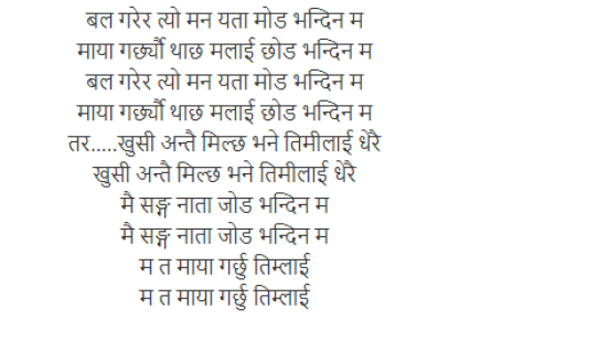 bal garera tyo man yeta lyrics in nepali