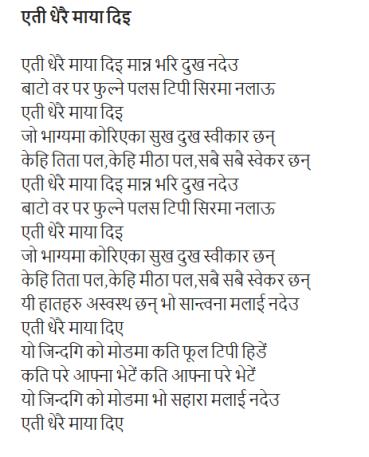 yeti dherai maya di lyrics narayan gopal