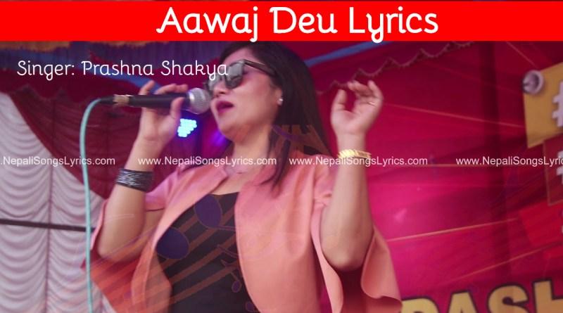 Aawaj Deu Lyrics - Prashna Shakya