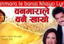 Banmara le banai khayo lyrics- Udit Narayan jha deepa Jha