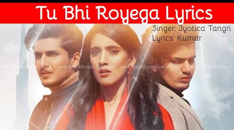 tu bhi royega mahi lyrics by jyotica tangri