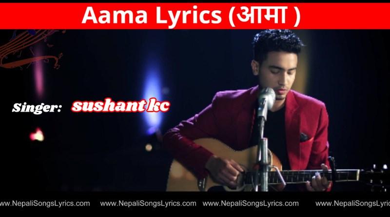aama lyrics - Sushant kc
