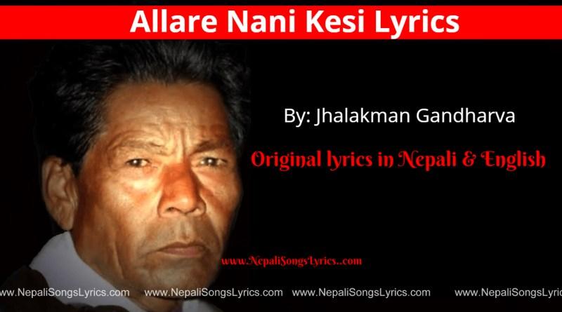 allare nani kesi lyrics - Jhalakman Gandharva