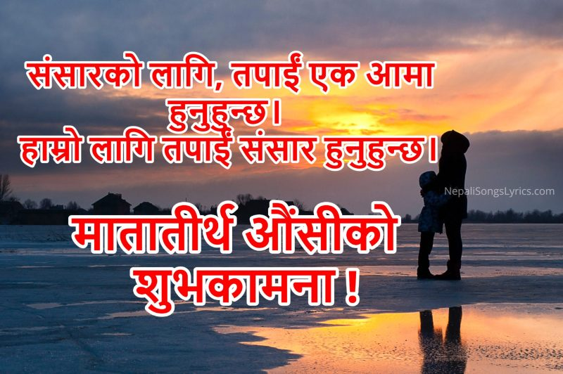 happy-mothers-day-wishes-and-quotes-in-nepali-mata-tirtha-aausi