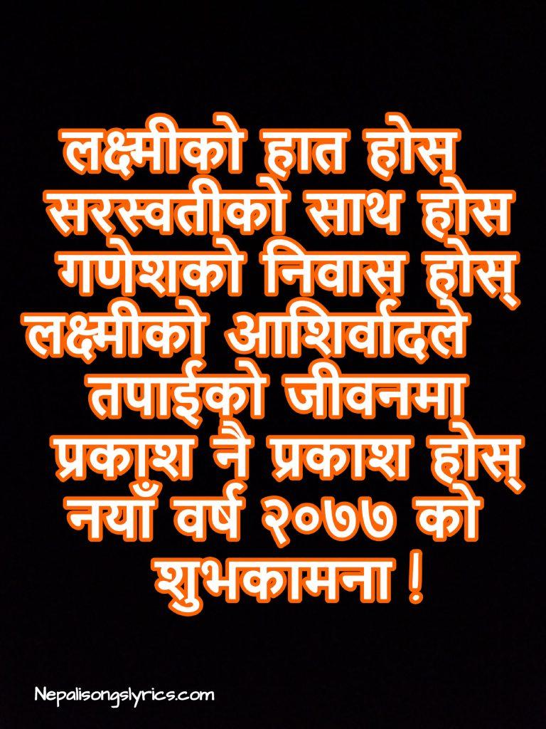 नयाँ बर्ष २०७७ को शुभकामना Happy new year 2077 wishes in nepali