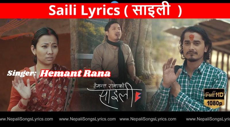 suna saili lyrics - hemant rana
