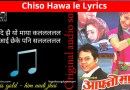 Him Nadi Jhai Lyrics - Chiso Hawale - Movie Aafno Manchhe Song
