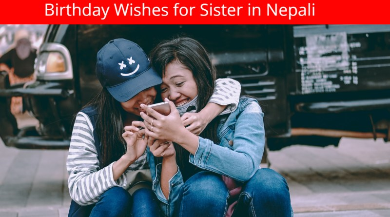 Birthday Wishes for Sister in Nepali - Wish, Quotes, Sms, Status