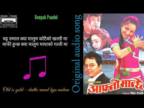 Chatta Rumal Kya Malum Lyrics - Movie Aafno Manchhe