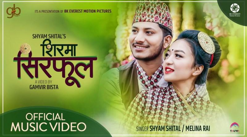 Shirma Sirphool lyrics – Melina Rai | Shyam Shital | Gamvir Bista