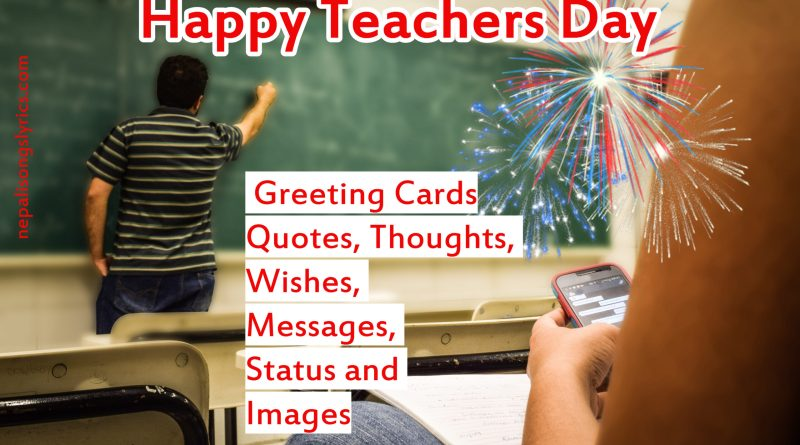 Happy Teachers Day 2020: Greeting Cards, Quotes, Thoughts, Wishes, Messages, Status and Images