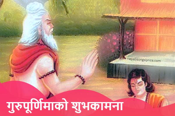 guru purnima ko subhakamana
