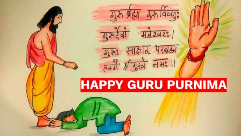 happy guru purnima in hindi nepali - teachers day 2020 - wishes photos