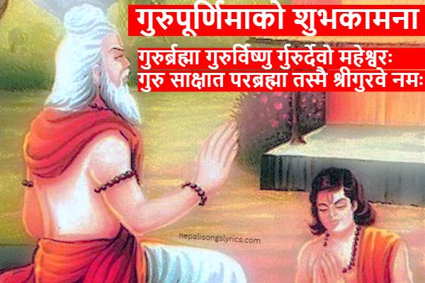 happy guru purnima wishes - guru brahma guru bishnu