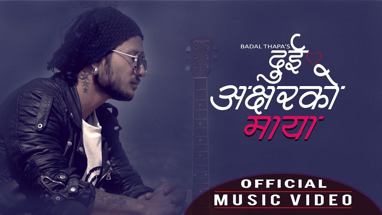 Hera Yo Mutuma Chira Parya Chha lyrics ( दुई अक्षरको माया ) - Badal Thapa
