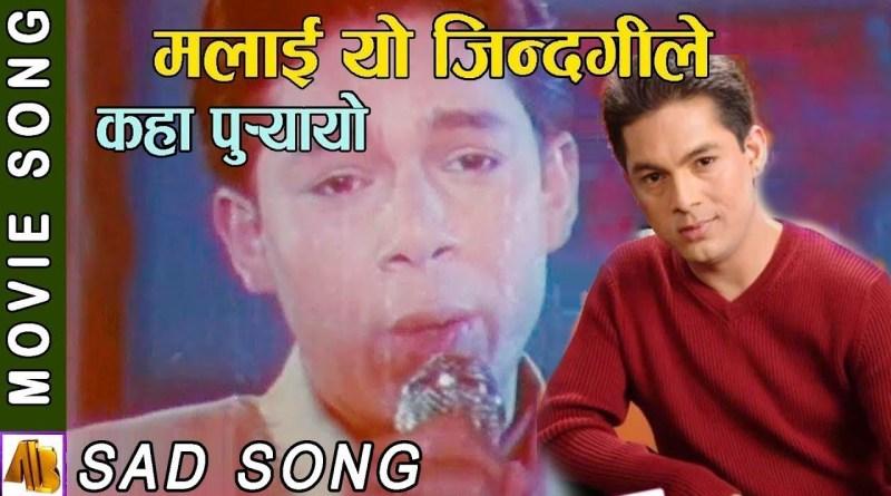 Malai Yo Jindagile lyrics - Ram Krishna Dhakal  Aasirwad