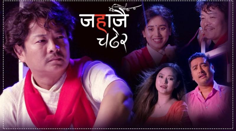Jahajai Chadhera lyrics - Amrit Chhetri & Melina Rai