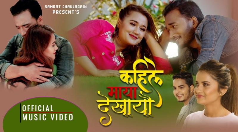 Kahile Maya Dekhayau lyrics - Eleena Chauhan, Samrat Chaulagain