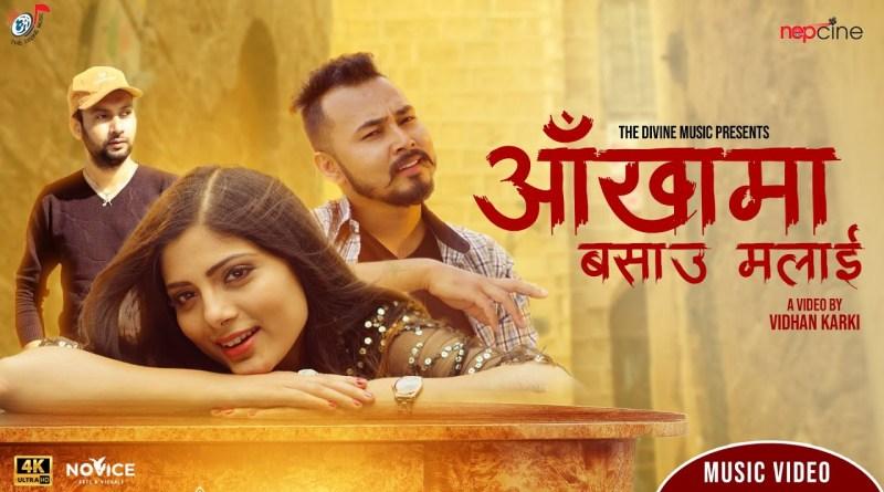 Aakhama Basaau Malai lyrics - Asmita Adhikari