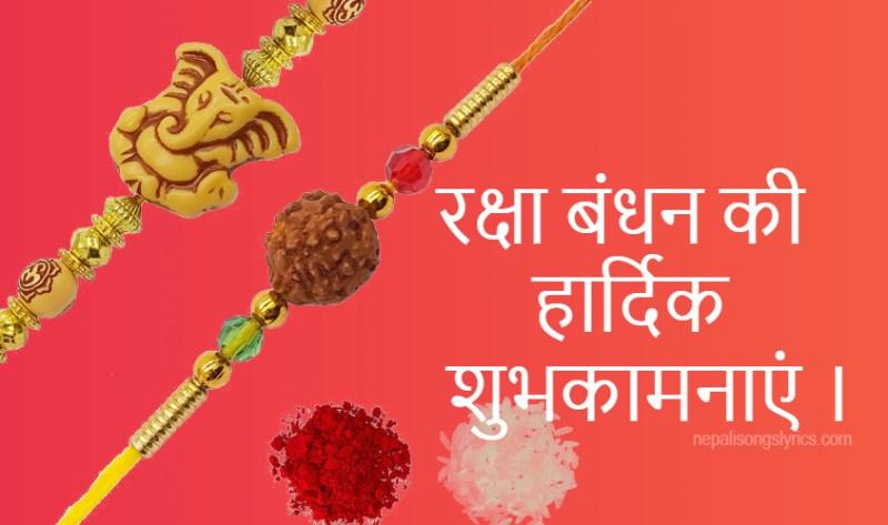 raksha bandhan ki hardik mangalmaya subhkamanye - happy rakhi