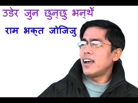 Udera Jun chunchu bhanthe lyrics -Rambhakta Jojiju