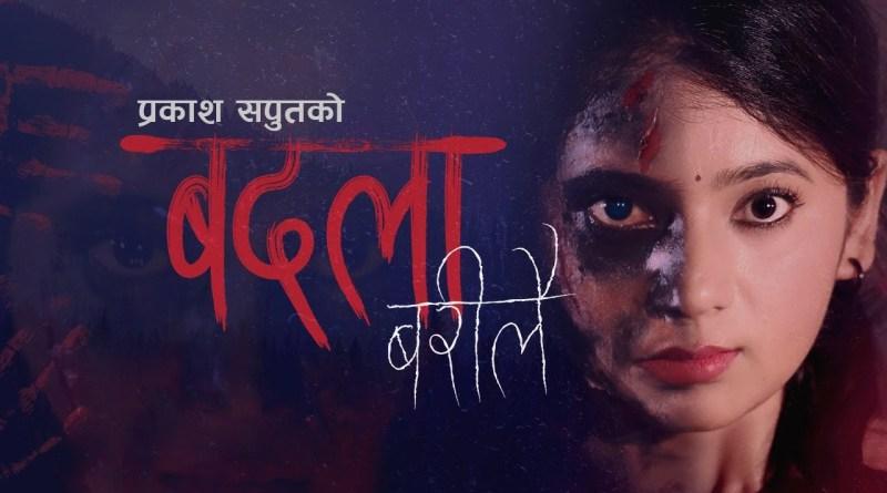 Badala Barilai lyrics - Prakash Saput