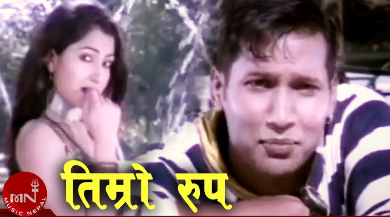 Yei Yei Timro Rupa Lyrics - Thupden Bhutia / Sapana Shree - Nepali Movie Bhai Bhai Song