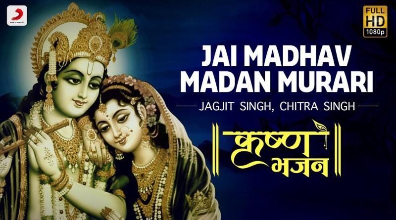 Jai Madhav Madan Murari lyrics( Krishna Bhajan) -Jagjit & Chitra Singh